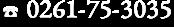 ☎ 0261-75-3035